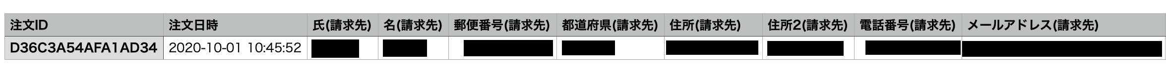 BASE注文データCSVファイル見本
