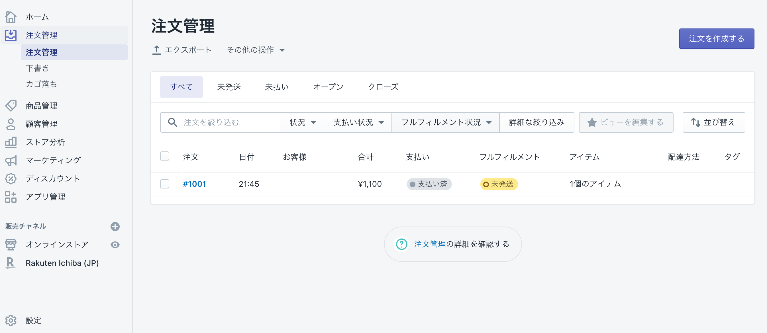 Shopify注文管理画面