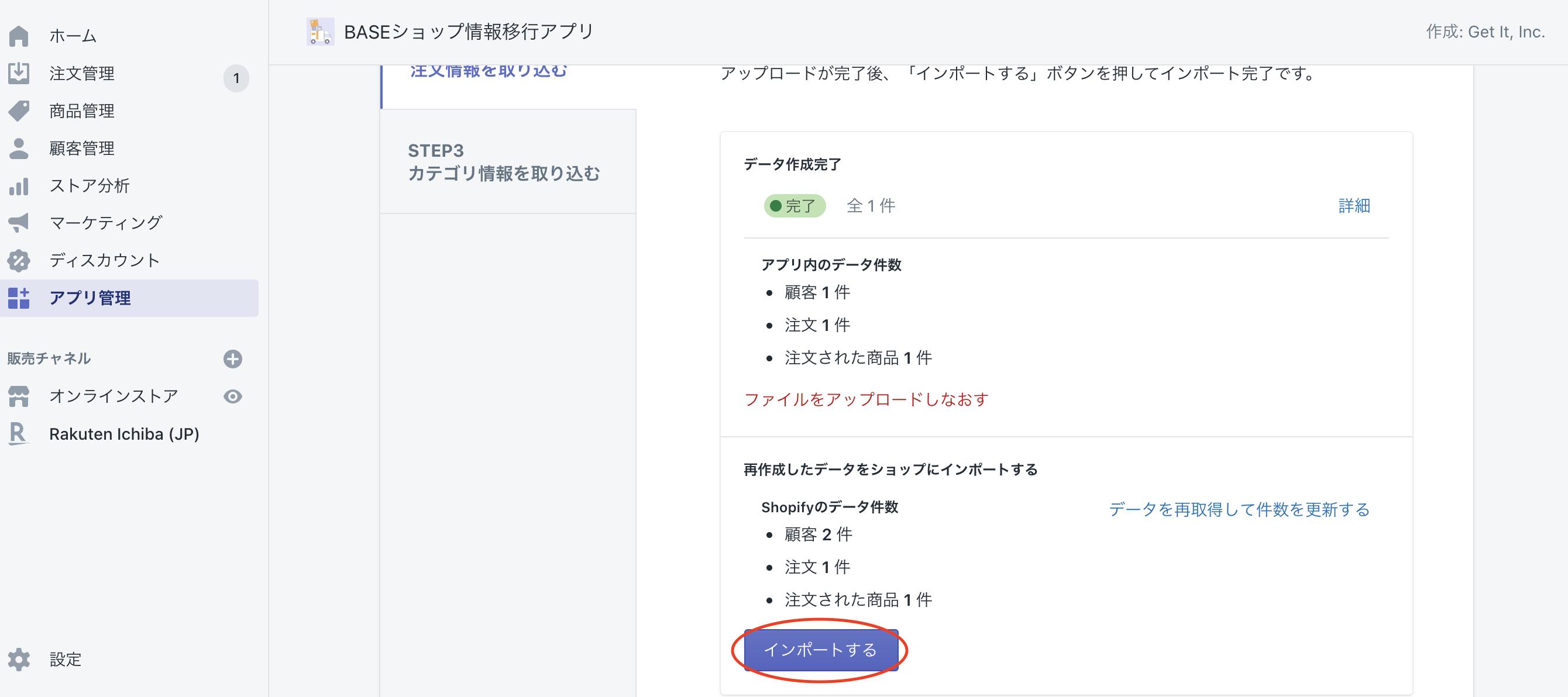 Shopify管理画面、BASE商品情報CSVインポート