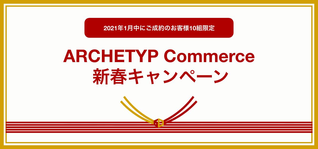 アーキタイプ コマース月額新春キャンペーン