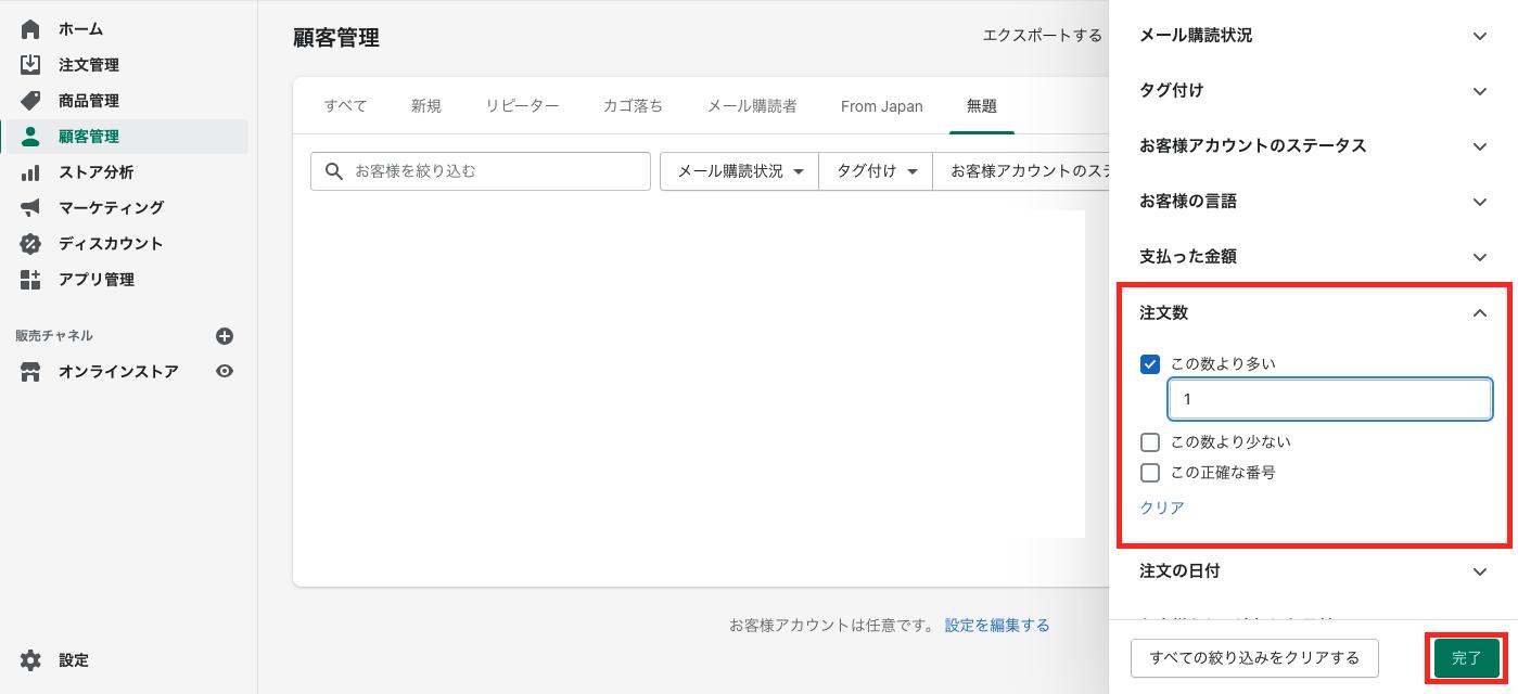 Shopify顧客管理画面