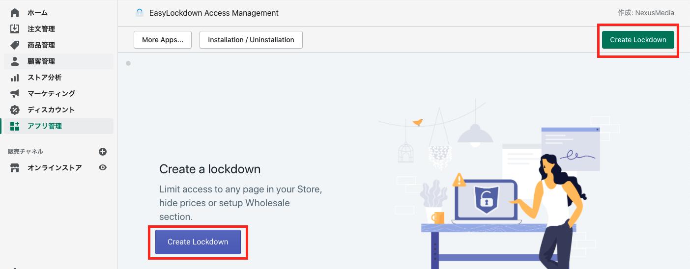 easylockdownアプリ設定画面